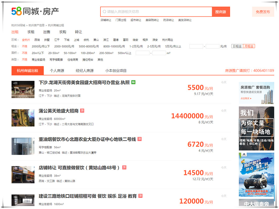 58_shop_sell_rent.jpg