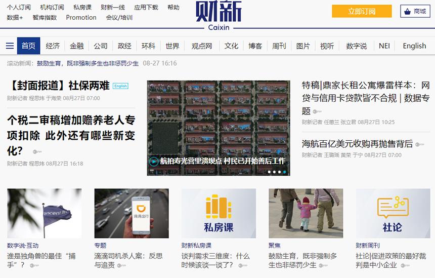 caixinwang_news.png
