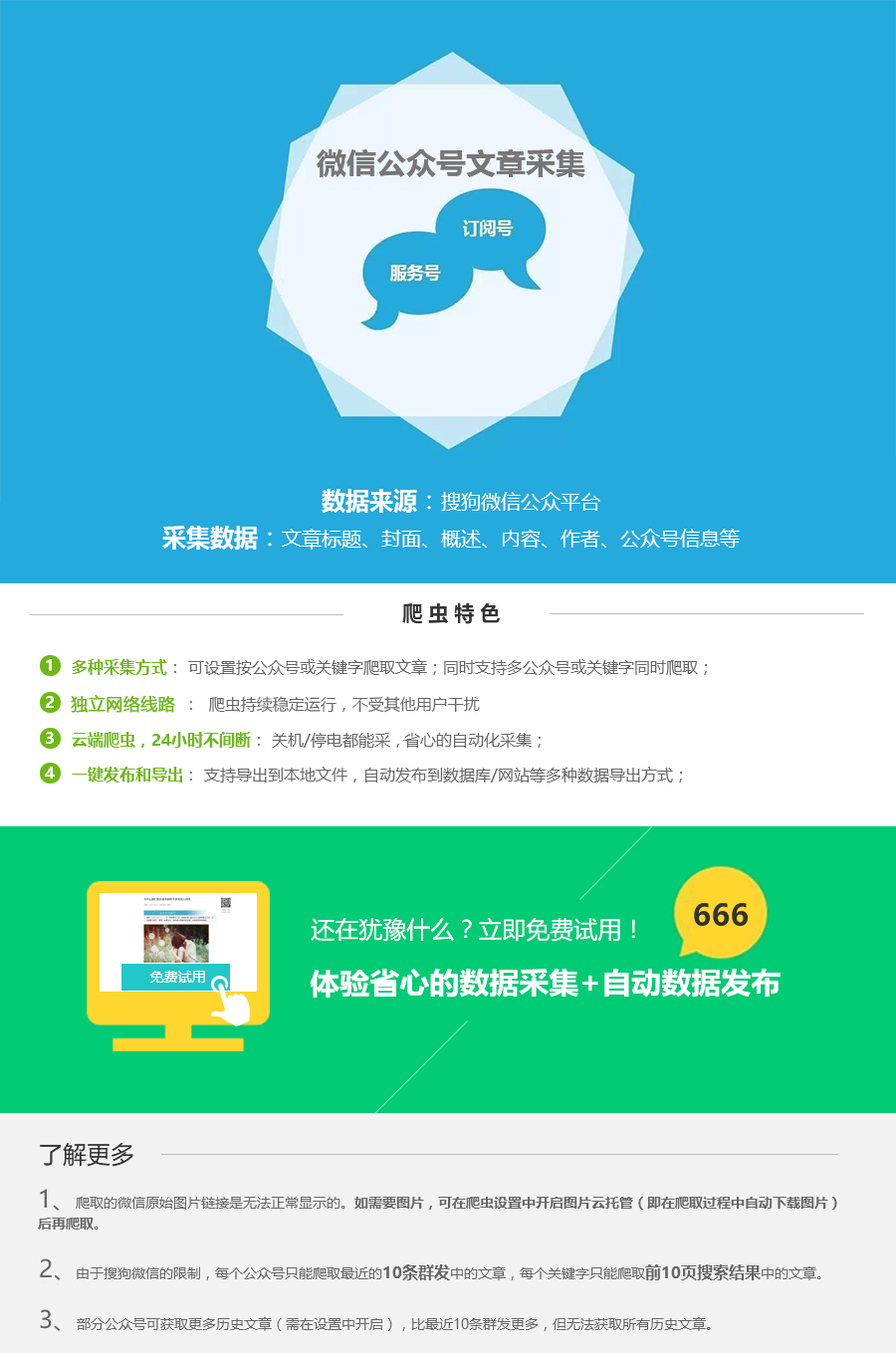 weixin_article_crawler.png